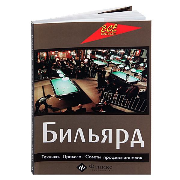 73022 книга русский бильярд